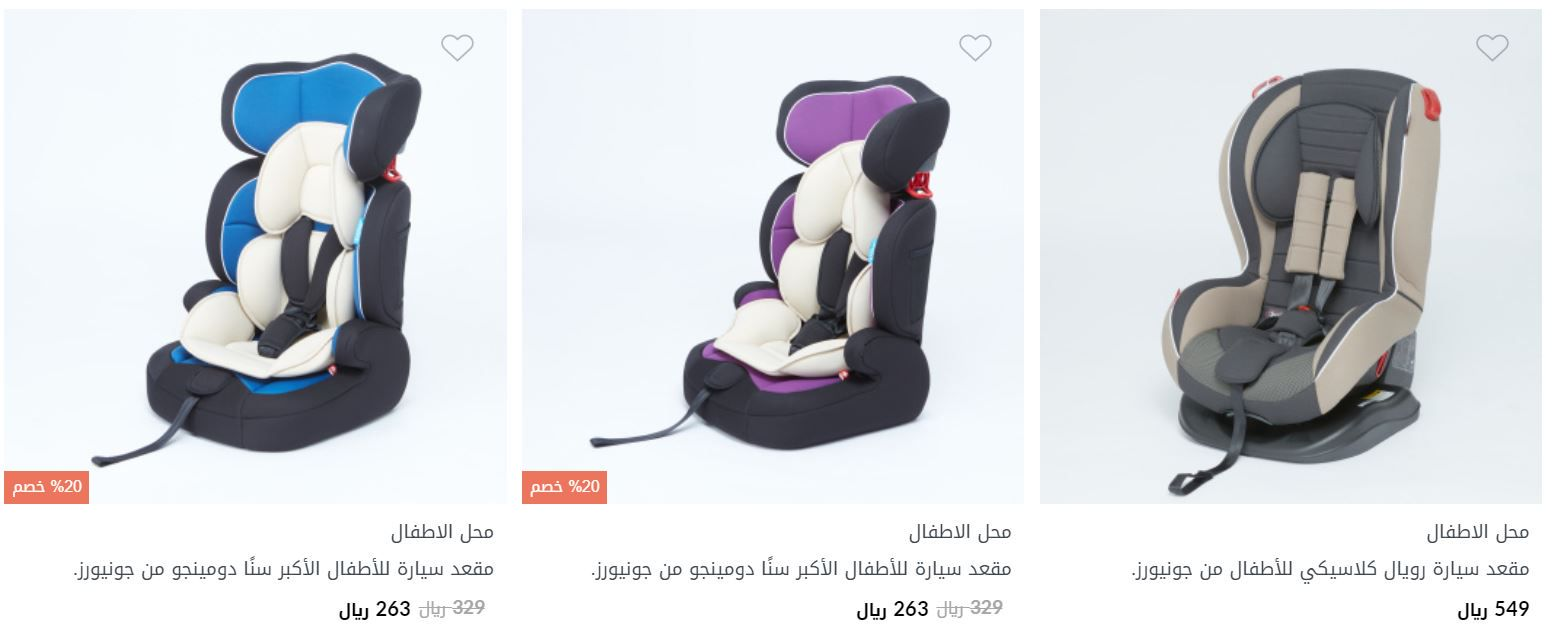 Carseats Juniors centrepoint